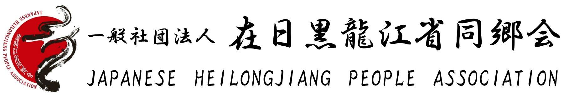 一般社団法人 在日黒龍江省同郷会