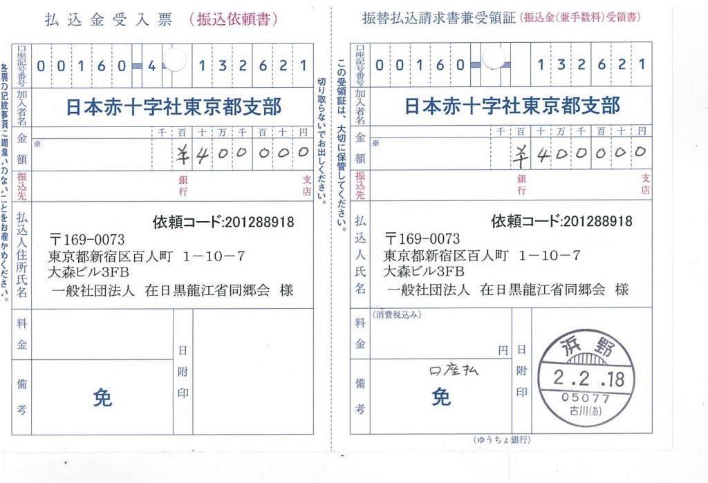 给日本红十字会的汇款证明