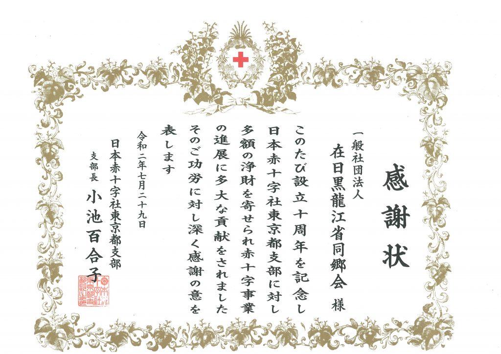 日本红十字会东京支部发来的感谢状,并祝同乡会设立十周年。