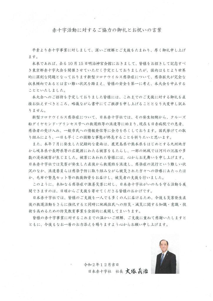 日本红十字会会长 大塚 義治先生的感谢文