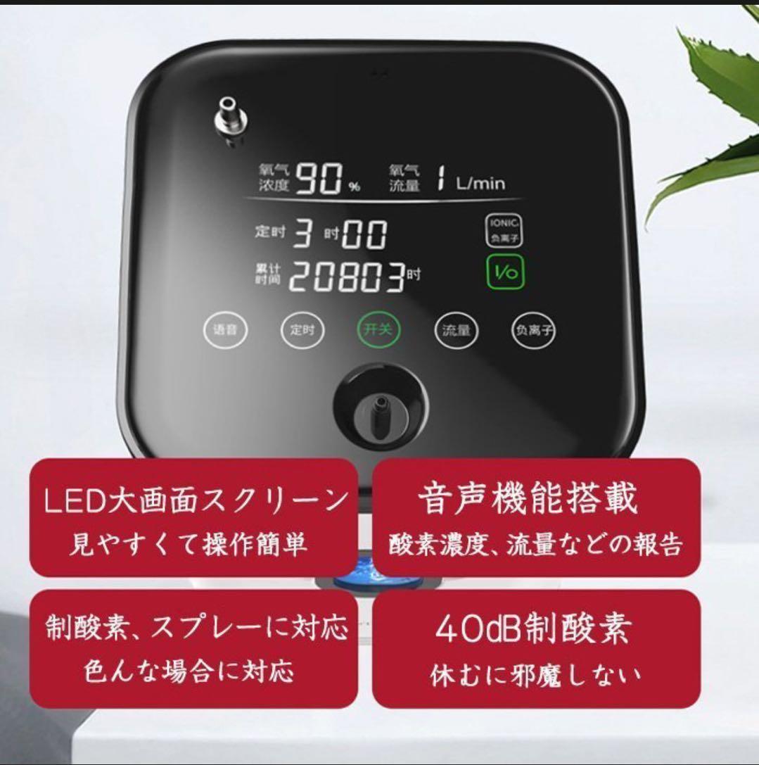 在日黑龙江省同乡会无偿提供氧气机